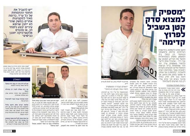 עורך דין יוסי חדד כתבה בעיתון